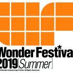 ワンダーフェスティバル2019夏