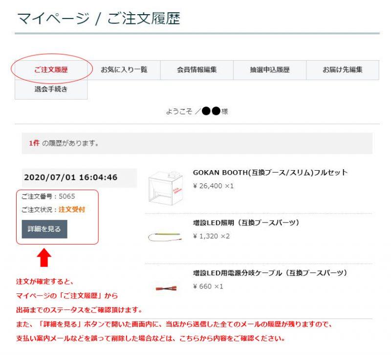 マイページ 注文履歴の確認