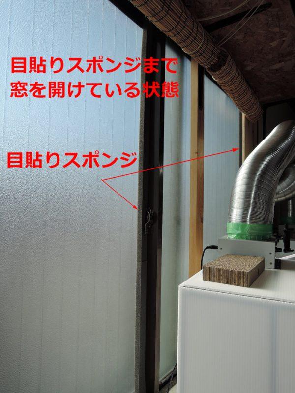 サッシ窓鍵側目貼りスポンジ