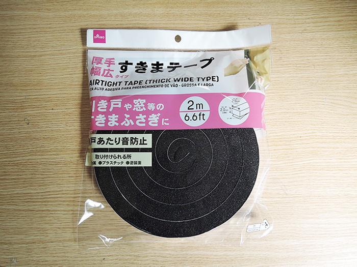 目貼り用スポンジテープ