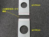 2個の排気口を施工する方法